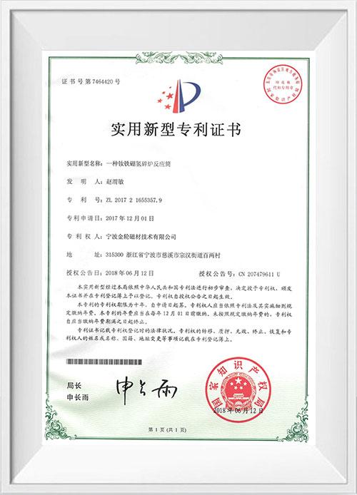 Patentzertifikat